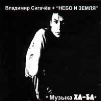 Vladimir Sigachev plus Nebo i Zemlya  Muzyka HA-BA - Vladimir Sigachev, DDT , Nebo i Zemlya