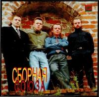 Sbornaya Soyuza - Sbornaya soyuza