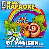 Video karaoke: Ot ulybki… - Vladimir Shainsky