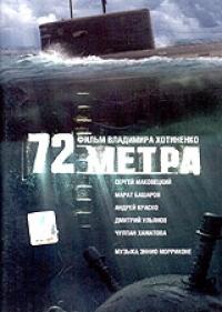 72 Meters (72 Metra) (Englische Untertitel) - Vladimir Hotinenko, Ennio Morrikone, Aleksandr Pokrovskiy, Ilya Demin, Sergey Makoveckiy, Sergej Garmash, Chulpan Hamatova