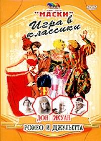 Maski. Igra v klassiki.  Don Zhuan.  Otello - Komik - truppa Maski , Georgij Deliev, Boris Barskij, Evelina Bledans