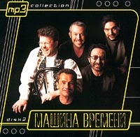 Mashina vremeni. mp3 Collection. Vol. 2 (mp3) - Mashina vremeni