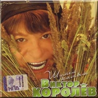 Audio CD Viktor Korolev. SHumel kamysh - Viktor Korolev