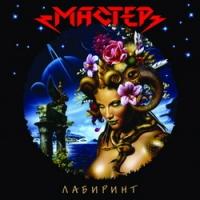 Master. Labirint - Master
