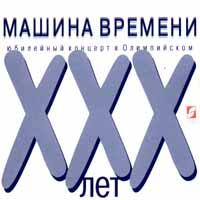 CD Диски Машина времени. Юбилейный концерт в Олимпийском. ХХХ лет (2 CD) - Машина времени