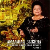 Lyudmila Zykina. Russkie narodnye pesni. Vol. 2 - Lyudmila Zykina