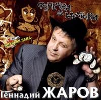 Gennadiy Zharov. Fenechki da mulechki - Gennadiy Zharov