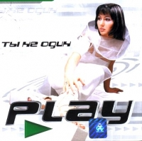 Play. Ты не один - Ольга Play