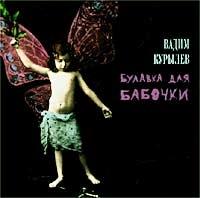 Bulavka dlya babochki - Vadim Kurylev