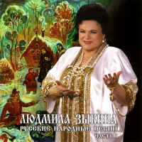 Lyudmila Zykina. Russkie narodnye pesni. Vol. 1 - Lyudmila Zykina