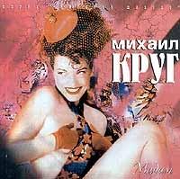 Mikhail Krug. Madam - Mihail Krug