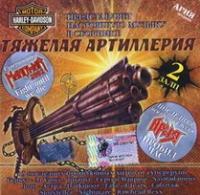 Тяжелая артиллерия. 2 залп - Ария , Беркут , Сергей Маврин, Саботаж