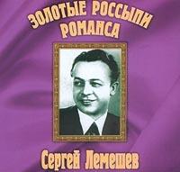 Золотые Россыпи Романса - Сергей Лемешев