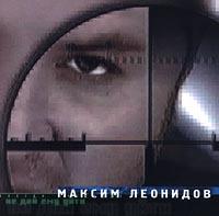 Maksim Leonidov. Ne daj emu ujti - Maksim Leonidov