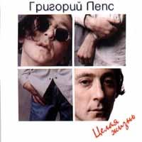 Grigoriy Leps. Tselaya zhizn - Grigory Leps