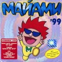 Майами. 99 - Майами