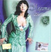 CD Диски Лолита. Цветочки - Лолита Милявская (