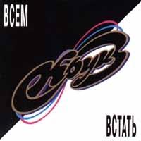 Kruiz. Vsem vstat (2 CD) - Kruiz