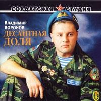 Vladimir Voronov. Desantnaya dolya - Vladimir Voronov
