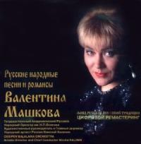 Валентина Машкова. Русские народные песни и романсы - Валентина Машкова