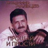 Владимир Мальцев. Прощай и прости - Владимир Мальцев