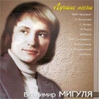 Владимир Мигуля. Лучшие песни - Владимир Мигуля