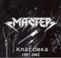 Мастер. Классика 1987 - 2002 - Мастер