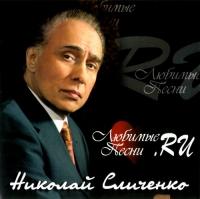 Николай Сличенко. Любимые песни. RU - Николай Сличенко