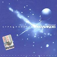 Дмитрий Маликов. Страх полета - Дмитрий Маликов