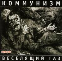 Коммунизм. Веселящий газ (2006) - Коммунизм