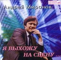 Андрей Миронов. Я выхожу на сцену - Андрей Миронов