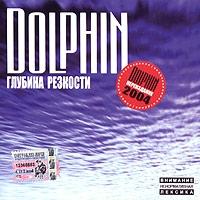 Dolphin. Глубина резкости - Дельфин / Dolphin
