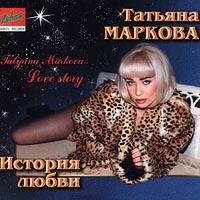 Istoriya lyubvi - Tatyana Markova