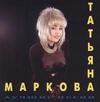 Luchshie pesni - Tatyana Markova