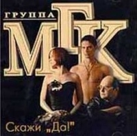 MGK. Skazhi