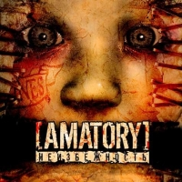 Amatory. Неизбежность - Amatory