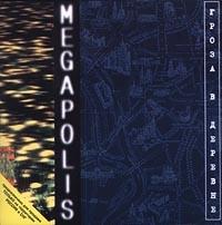 Гроза В Деревне - Мегаполис