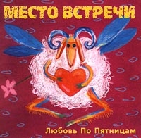 Lyubov Po Pyatnicam - Mesto vstrechi