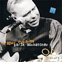 Гарик Сукачев  Garik Soukatchev (2 CDs) - Гарик Сукачев