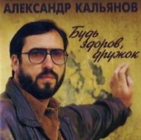 Александр Кальянов. Будь здоров, дружок - Александр Кальянов