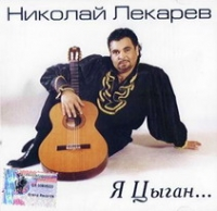 Nikolaj Lekarev. YA tsygan - Nikolaj Lekarev