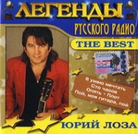 YUrij Loza. Legendy Russkogo Radio The Best - Yuriy Loza