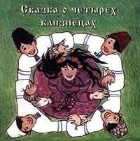 Skazka o chetyreh bliznetsah - Yuriy Entin, Aleksej Rybnikov, Vera Vasileva, Aleksandr Hotchenkov, Irina Muraveva