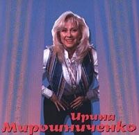 Я - Актриса - Ирина Мирошниченко