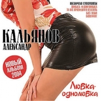 Александр Кальянов. Любка - однолюбка - Александр Кальянов