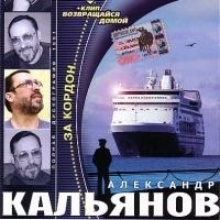 Александр Кальянов. За кордон - Александр Кальянов
