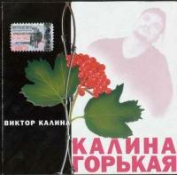 Viktor Kalina. Kalina gorkaya - Viktor Kalina