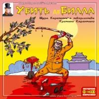 Shura Karetnyy i druzya. Ubit de Billa - Shura Karetnyy