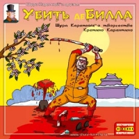 Audio CD Shura Karetnyy i druzya. Ubit de Billa - Shura Karetnyy