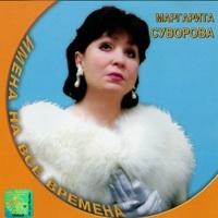 Маргарита Суворова. Имена на все времена (2002) - Маргарита Суворова